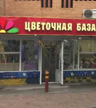 Реклама для магазина цветов